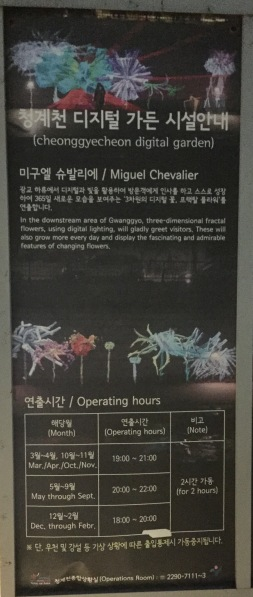 Cheonggyecheon Digital Garden opening times 2